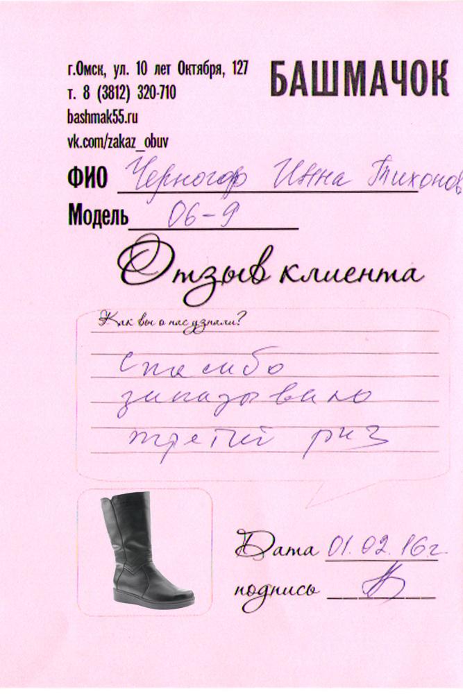 Отзыв о работе интернет-магазина Башмачок от Черногор