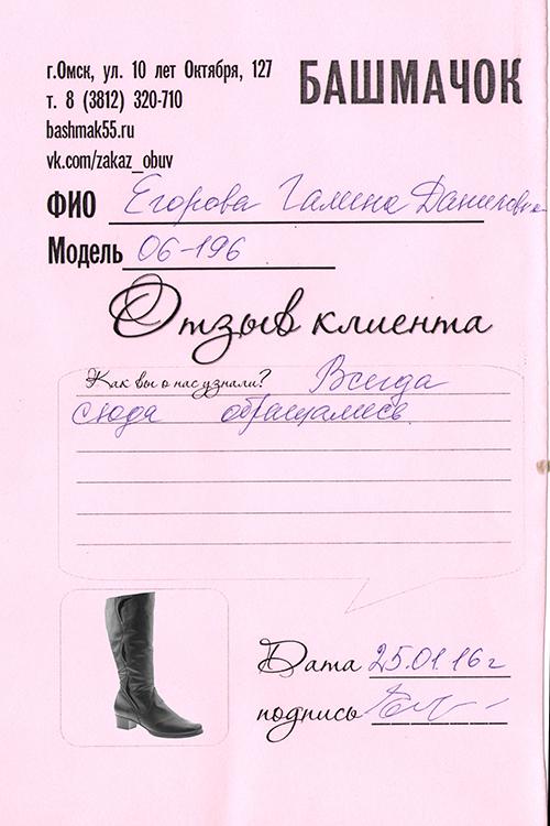 Отзыв о работе интернет-магазина Башмачок от Егорова Г.Д.