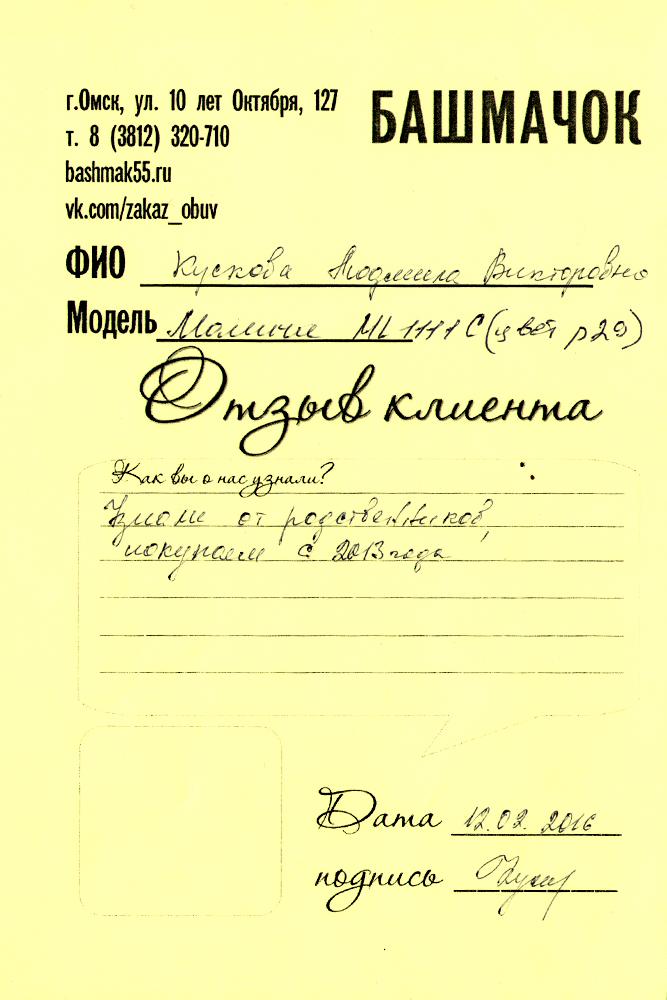 Отзыв о работе интернет-магазина Башмачок от Кускова Л.В.