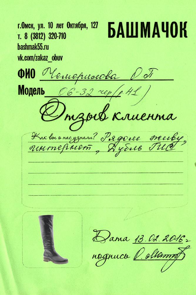 Отзыв о работе интернет-магазина Башмачок от Чемерилова О.П.