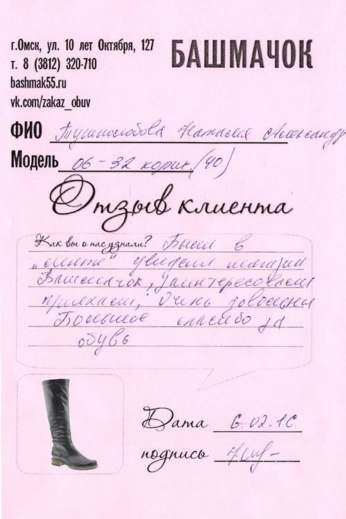 Отзыв о работе интернет-магазина Башмачок от Тушнолобова Н.А.