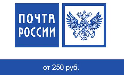 Наложенный платеж Почта России