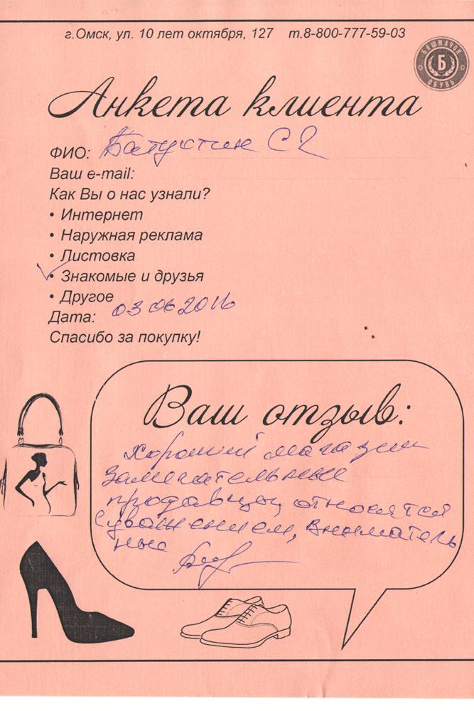 Отзыв о работе интернет-магазина Башмачок от Батустик С.Ч.