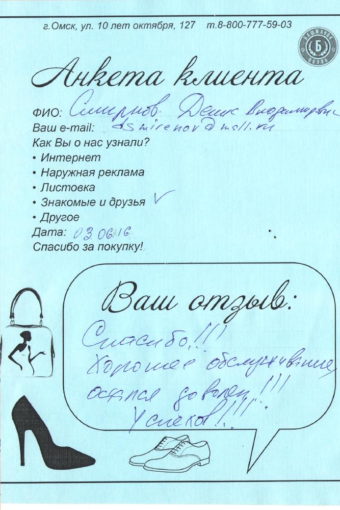 Отзыв о работе интернет-магазина Башмачок от Смирнов Д.В.