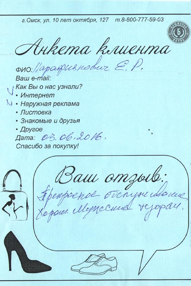Отзыв о работе интернет-магазина Башмачок от Парофиянович Е.Р