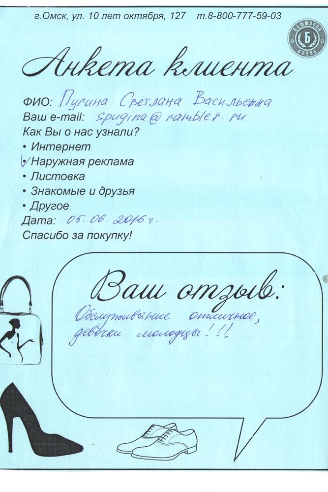Отзыв о работе интернет-магазина Башмачок от Пугина С.В.