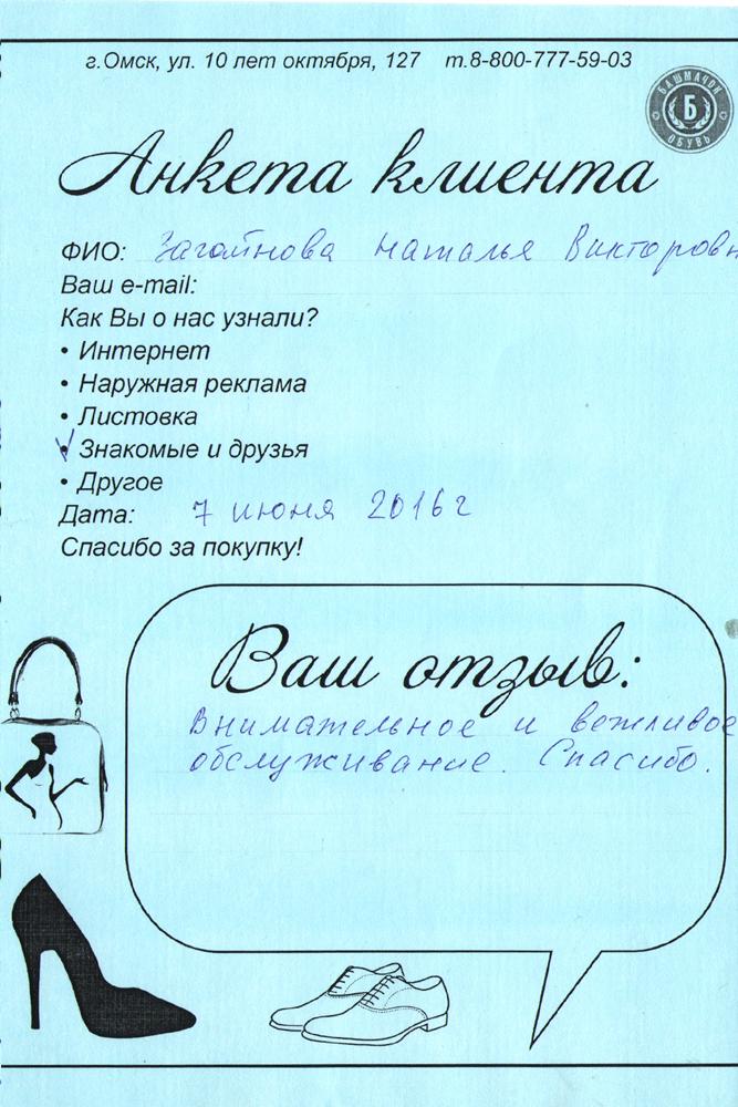 Отзыв о работе интернет-магазина Башмачок от Загайнова Н.В.