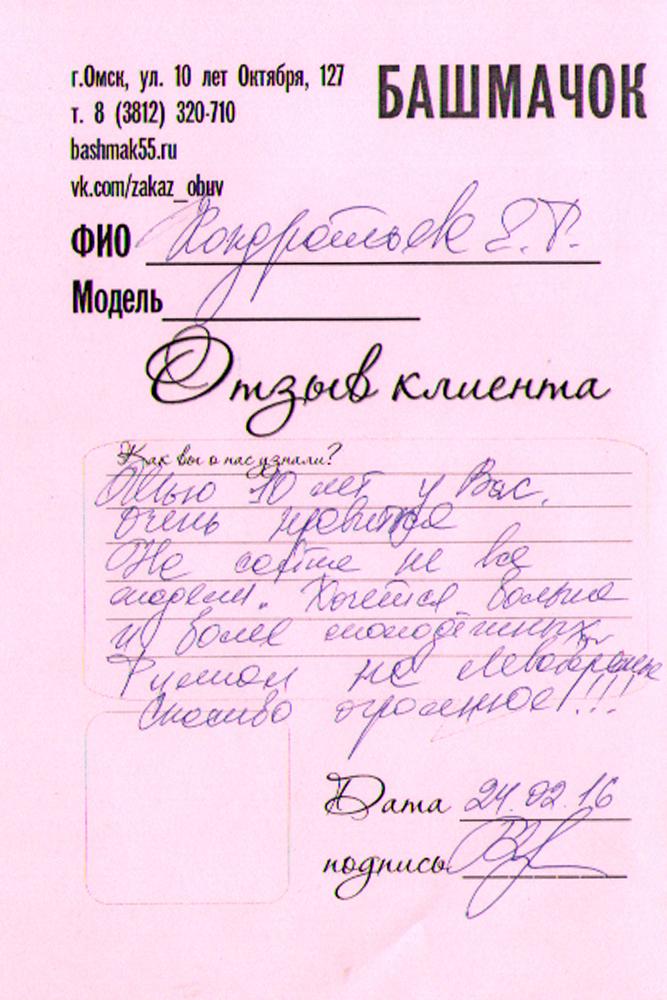 Отзыв о работе интернет-магазина Башмачок от Елена Ф.