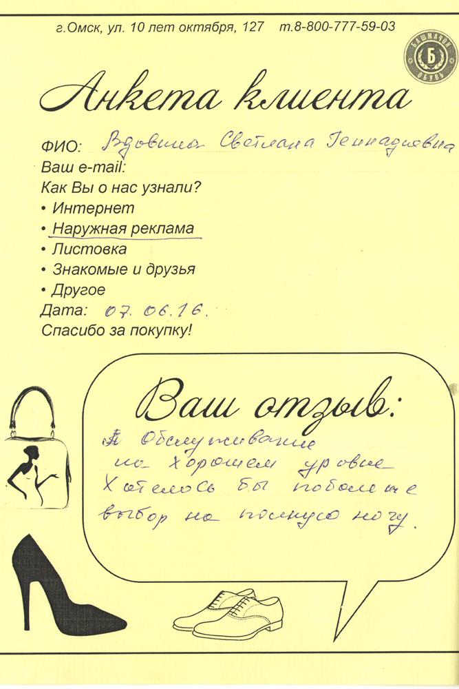 Отзыв о работе интернет-магазина Башмачок от Вдовина С.Г.